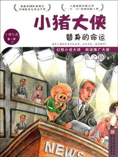 cover image of 替身的命运 (Fate of Substitute)