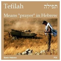 Tefilah = Prayer in Hebrew Biblical Hebrew, Hebrew Words, Prayer Ministry, Learning A Second Language, Prayer And Fasting, Learn Hebrew, Word Study, Jesus Is Lord, Prayers