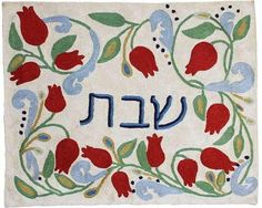Full Embroidery Challah Cover - Rimonim Beige