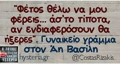 Funny Greek Quotes, Funny Quotes, Optimist Quotes, Minions Quotes, English Quotes, Funny Posts, Best Quotes, Funny Pictures, Jokes