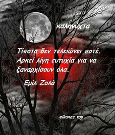 Good Afternoon, Good Morning, Good Night Blessings, Night Pictures, Good Night Quotes, Greek Quotes, Photo Heart, Just Me, Positive Quotes