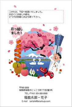【ご当地デザイン:福島】 魅力いっぱいで迷ったのですが、フルーツ王国ということなので、私も大好きな果物や桜の木を描いてみました。 #引越しはがき #福島