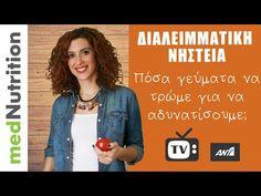 Διαλειμματική Νηστεία: όλα όσα πρέπει να γνωρίζετε! - YouTube Nutrition, Health, Fitness, Youtube, Style, Fashion, Swag, Moda, Health Care