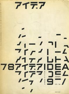 magazine cover by Helmut Schmidt (1966)