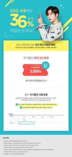 신세계인터넷면세점 Web Design, Page Design, Graphic Design, Event Banner, Web Banner, Mail Marketing, Event Page, Web Layout, Sale Poster