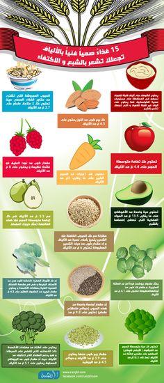 اغذية مفيدة