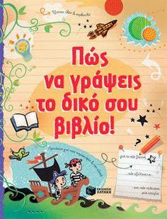 Πώς να γράψεις το δικό σου βιβλίο | LarissaKid.gr - Τα πάντα για το παιδί στη Λάρισα