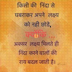 #bashi Best Quotes, Love Quotes, Hindi Qoutes, Indian Quotes, Punjabi Quotes, Good Morning Quotes, Good Thoughts, Positive Quotes, Poetry