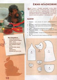 Check out board. Many doll & animal patterns & ideas -- И у меня есть душа. Craft Patterns, Doll Patterns, Sewing Patterns, Stuffed Animal Patterns, Diy Stuffed Animals, Doll Crafts, Sewing Crafts, Recycle Old Clothes, Hedgehog Craft