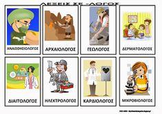 Το νέο νηπιαγωγείο που ονειρεύομαι : Σύνθετες λέξεις με τη λέξη - λόγος Vintage Tags, Vocabulary, Literacy, Baseball Cards, Greek, Comics, Learning, Blog, Kids