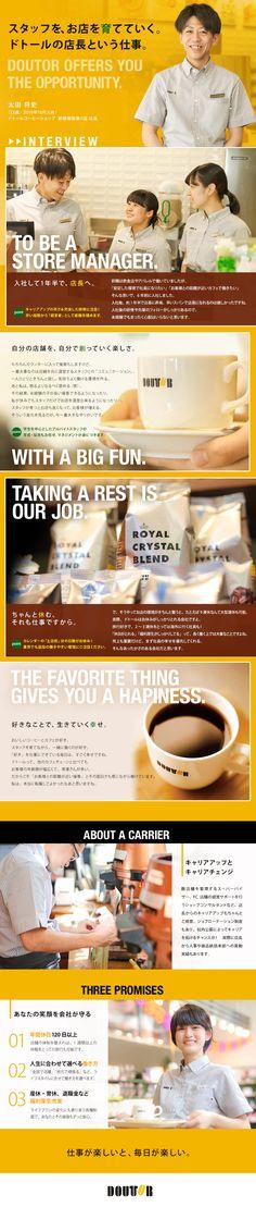 株式会社ドトールコーヒー/カフェの店長候補(入社祝い金7万円支給/多彩なキャリアの20代が活躍中/年間休日120日)の求人PR - 転職ならDODA(デューダ)