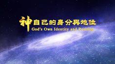 【東方閃電】全能神教會神話語詩歌《神自己的身分與地位》