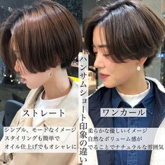 Pin by Violetta Archakova on Hair Asian Short Hair, Girl Short Hair, Short Curly Hair, Short Hair Cuts, Curly Hair Styles, Tomboy Hairstyles, Undercut Hairstyles, Cut My Hair, Love Hair