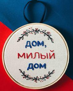 """Eu amei fazer essa encomenda porque, assim como a pessoa que ganhou o presente, eu também sou obcecada pela Rússia. A frase significa """"lar, doce lar"""" ❤ -------------------------------------------------- I loved to do this comission piece because, just like the person that received the gift, I'm obsessed with Russia. The phrase means """"home, sweet home"""" 💙 @bordadosdaburity"""