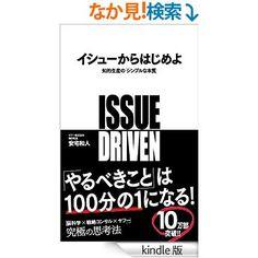 Amazon.co.jp: イシューからはじめよ ― 知的生産の「シンプルな本質」 eBook: 安宅和人: Kindleストア