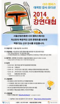 CEO캠퍼스, 대국민 강사 오디션 '강연대첩' 개최!!!  서울산업진흥원 CEO캠퍼스에서는 자신만의 독창적인 강연 콘텐츠를    보유한 역량 있는 신규 강사를 모집합니다!  자신만의 강연 콘텐츠를 보유한 분들의 많은 지원 부탁드립니다^^