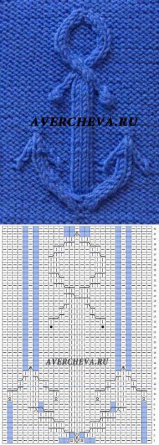 Узор 812 « Якорь» | каталог вязаных спицами узоров