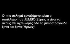 funny greek Funny Greek Quotes, Funny Quotes, Quotes We Heart It, Cards Against Humanity, Lol, Humor, Sayings, Words, Memes