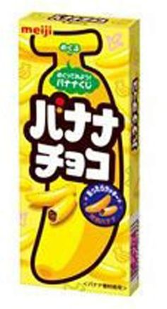 Meiji Banana Chocolate $2.00 http://thingsfromjapan.net/meiji-banana-chocolate/ #Japanese snack #banana chocolate #delicious Japanese snack