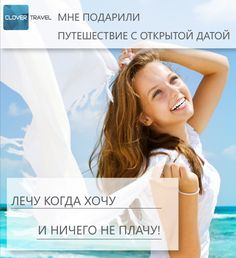 Путешествия с открытой датой: http://clovertravel.ru