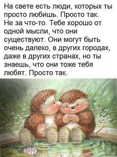 New Happy Children Quotes Love Life 43 Ideas Happy Kids Quotes, Quotes For Kids, Quotes Children, Happy Children, Wise Quotes, Motivational Quotes, Funny Emoticons, Russian Quotes, Happy Wishes