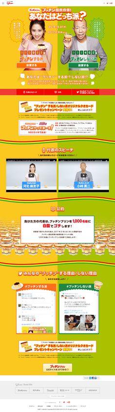 プッチン国民投票【和菓子・洋菓子・スイーツ関連】のLPデザイン。WEBデザイナーさん必見!ランディングページのデザイン参考に(にぎやか系)