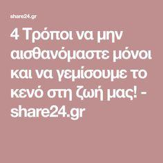 4 Τρόποι να μην αισθανόμαστε μόνοι και να γεμίσουμε το κενό στη ζωή μας! - share24.gr