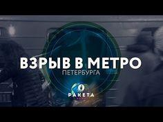 Взрыв в метро Петербурга (РАКЕТА.News) - YouTube