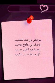 هههه وجبلت القلوب على حب من احسن اليها. اقوال# ناعمة