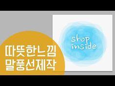 [포토샵강좌] 느낌있는 메인이미지 만들기 - YouTube