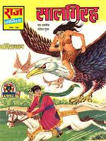 Bankelal Comics Image Read Comics Free, Comics Pdf, Download Comics, Velamma Pdf, Diamond Comics, Indian Comics, Dennis The Menace, Novels, Lord Shiva