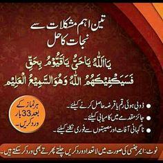 good morning quotes in urdu dua & good morning dua in urdu Duaa Islam, Islam Hadith, Islam Quran, Quran Surah, Allah Islam, Quran Arabic, Alhamdulillah, Morning Dua, Good Morning Quotes