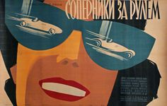 Rivals at the Wheel, Russian Poster, East German Movie, 1959