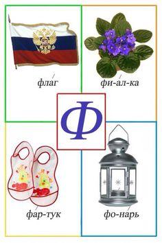 Слова на букву... Learn Russian, Russian Language, Languages, Education, Learning, Reading, Kids, Idioms, Studying