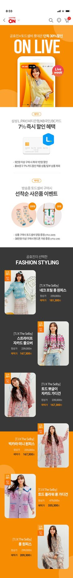 Make Design, Shopping, Style, Swag, Stylus, Outfits