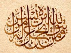 """© Muhammed Yaman -Ayet-i Kerime """"Kim Allah'a karşı gelmekten sakınırsa, Allah ona işinde bir kolaylık verir… (Talak Sûresi, 4.ayetten)"""""""