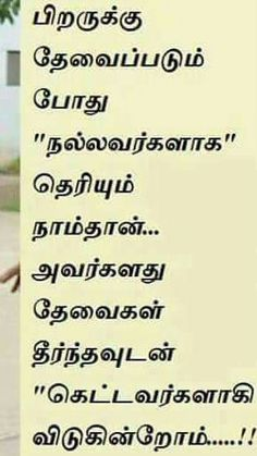 Tamil Motivational Quotes Wall Photos For Facebook Images Wall