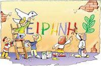 ΦΙΛΟΛΟΓΟ-ΠΟΡΕΙΑ: Ειρήνη-Πόλεμος, Η ΄Εκθεση στο Γυμνάσιο, Ενότητα 5η...