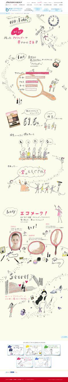 手書きイラスト、文字がMARBLEっぽい  (甘すぎない可愛さ、女性らしさ、上品さ) http://www.shiseidogroup.jp/eco/column/detail02/