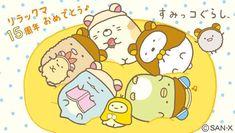 慶祝懶懶熊15週年,懶懶熊跟角落生物的合作。 Kawaii Wallpaper, Iphone Wallpaper, Pictures To Draw, Cute Pictures, Pochacco, Kawaii Doodles, School Notes, Sticker Shop, Kawaii Cute