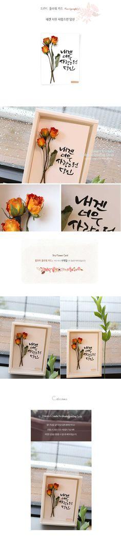 드라이플라워카드 내겐너무 사랑스런 당신16,000원-꽃꼬마디자인문구, 카드/편지/봉투, 감사카드, 심플바보사랑드라이플라워카드 내겐너무 사랑스런 당신16,000원-꽃꼬마디자인문구, 카드/편지/봉투, 감사카드, 심플바보사랑