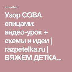 Узор СОВА спицами: видео-урок + схемы и идеи | razpetelka.ru | ВЯЖЕМ ДЕТКАМ. | Postila