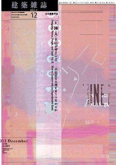 2011-12月号 特集=国・人・土のデザインⅡ   建築雑誌