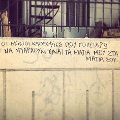 Αυτούς τους καθρέφτες γουστάρω! Greek Quotes, Let It Be, Sayings, Words, Life, Instagram, Wall, Attitude, Chocolate