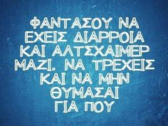 Greek quotes Greek Memes, Funny Greek Quotes, Funny Quotes, Jokes Quotes, Sarcastic Quotes, Me Quotes, Smart Quotes, Clever Quotes, Engineering Quotes