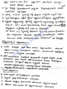 Part 8 - Indian Constitution Class Notes for Civil Services in Telugu Medium Indian Constitution, Class Notes, Civil Service, Study Materials, Telugu, Civilization, Logo Design, Knowledge, Education