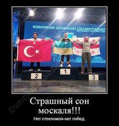 Чемпионата Европы по армрестлингу,Бухарест.  1 место - украинская хунта, 2-е - турецкая и 3 место -грузинская хунта.