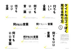 """""""同人誌のタイトル文字打ちっ放しだけだとな〜でもイラレとか無いしな〜って人の為のちょっと付け加えるだけでロゴっぽく見えるよ!っていう超個人的簡単メイキング(?)です。お力になれればと思います…!"""" Game Ui Design, Typo Design, Web Design, Japan Design, Book Design, Layout Design, Dm Poster, What Is Design, Typographie Logo"""