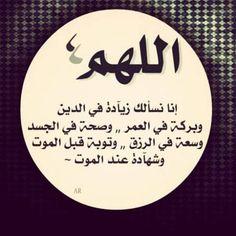 اللهم... Islamic Phrases, Islamic Qoutes, Muslim Quotes, Religious Quotes, Arabic Quotes, Quotable Quotes, Me Quotes, Little Prayer, Inspirational Qoutes