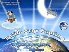 Η Ευρώπη - Στην τάξη !!! Geography, Teaching, School, Movies, Movie Posters, Pictures, Ideas, Photos, Films